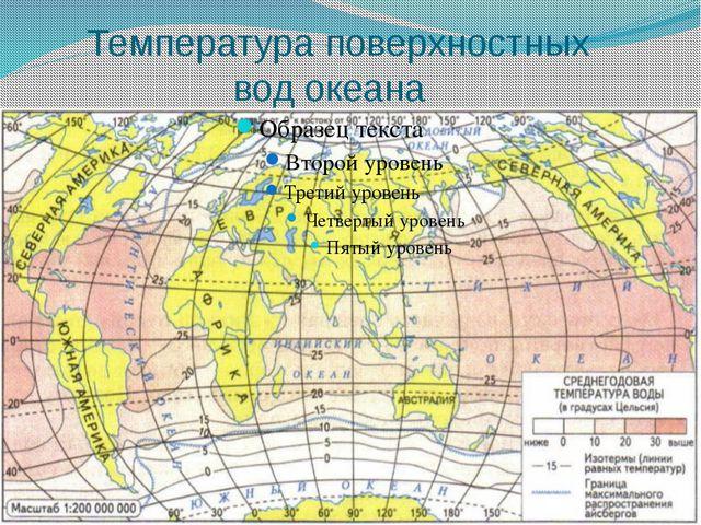 Температура поверхностных вод океана
