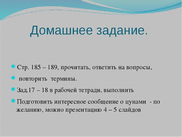 Домашнее задание. Стр. 185 – 189, прочитать, ответить на вопросы, повторить...