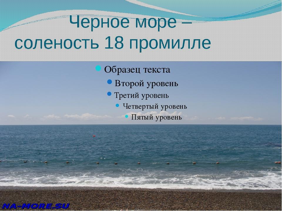 Черное море – соленость 18 промилле