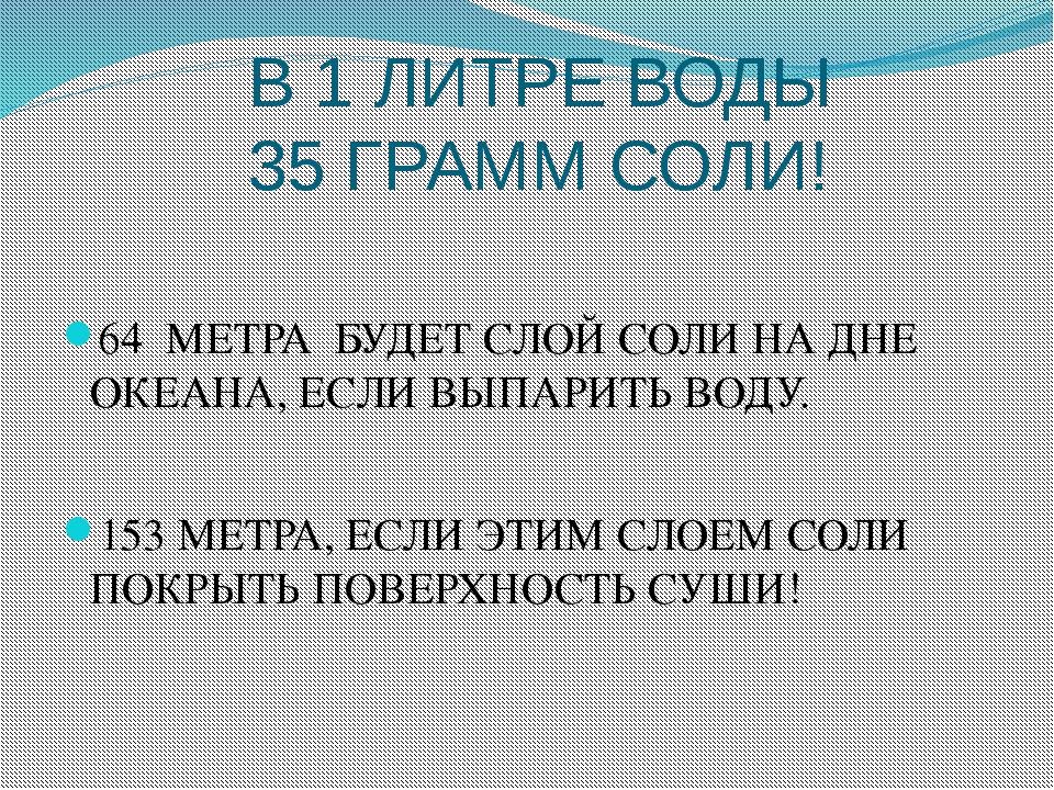 В 1 ЛИТРЕ ВОДЫ 35 ГРАММ СОЛИ! 64 МЕТРА БУДЕТ СЛОЙ СОЛИ НА ДНЕ ОКЕАНА, ЕСЛИ В...