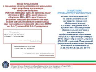 по теме «Использование ИКТ на уроках русского языка как средство повышения э