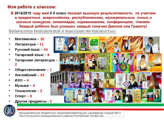 Математика – 32 Литература – 11 Русский язык – 34 Татарский язык – 8 Татарска...