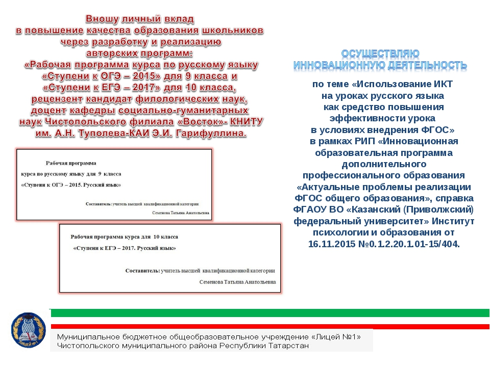 по теме «Использование ИКТ на уроках русского языка как средство повышения э...