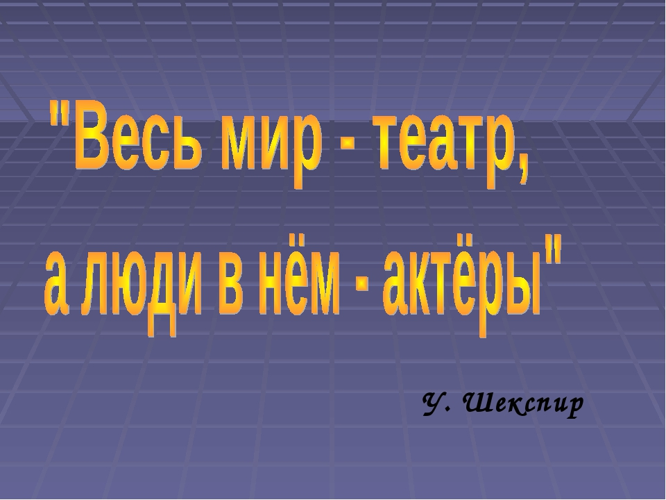 У. Шекспир