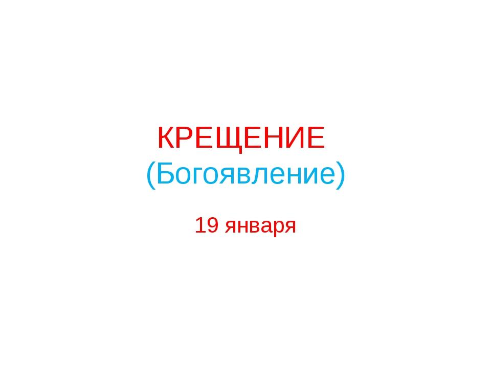 КРЕЩЕНИЕ (Богоявление) 19 января