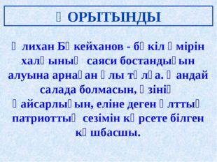 ҚОРЫТЫНДЫ Әлихан Бөкейханов - бүкіл өмірін халқының саяси бостандығын алуына