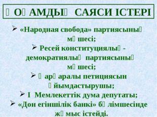ҚОҒАМДЫҚ САЯСИ ІСТЕРІ «Народная свобода» партиясының мүшесі; Ресей конституци