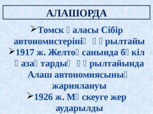 АЛАШОРДА Томск қаласы Сібір автономистерінің құрылтайы 1917 ж. Желтоқсанында