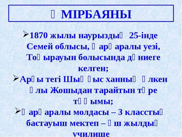 ӨМІРБАЯНЫ 1870 жылы наурыздың 25-інде Семей облысы, Қарқаралы уезі, Тоқырауын...