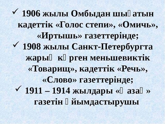 1906 жылы Омбыдан шығатын кадеттік «Голос степи», «Омичь», «Иртышь» газеттері...
