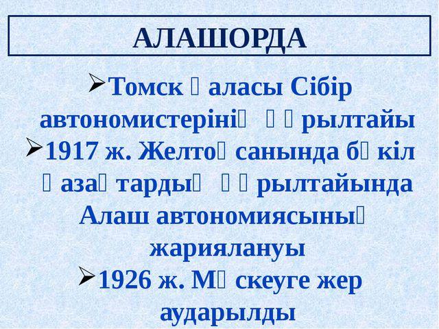 АЛАШОРДА Томск қаласы Сібір автономистерінің құрылтайы 1917 ж. Желтоқсанында...