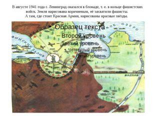В августе 1941 года г. Ленинград оказался в блокаде, т. е. в кольце фашистски