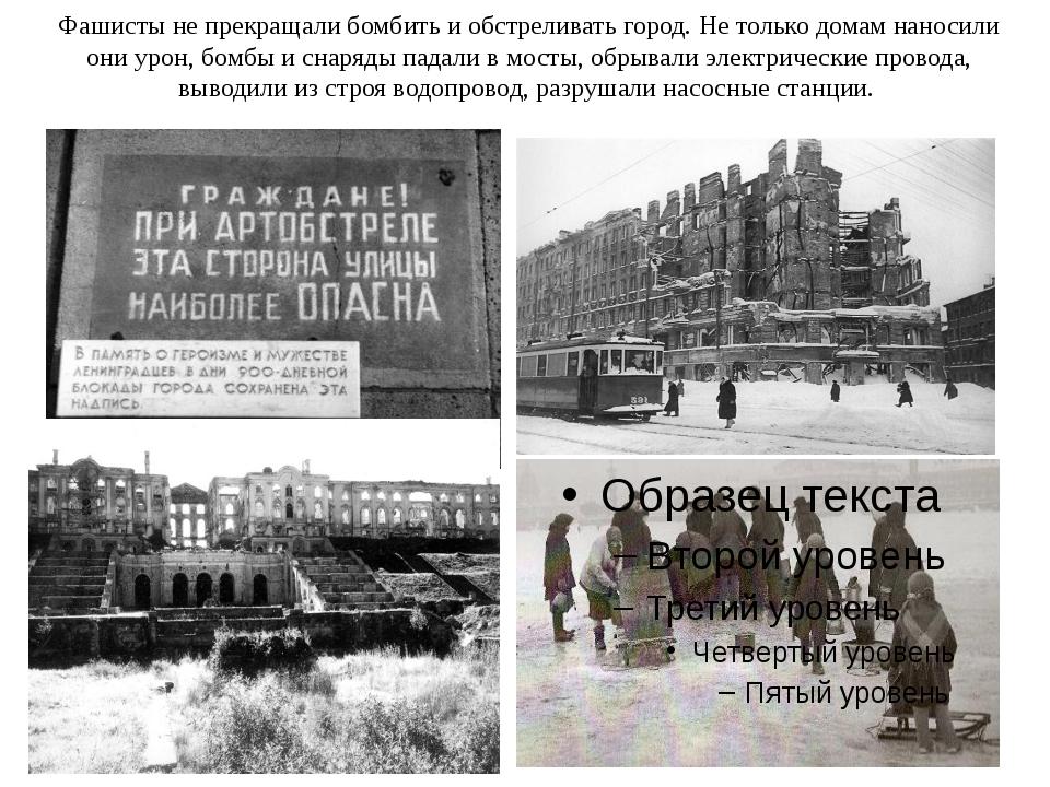 Фашисты не прекращали бомбить и обстреливать город. Не только домам наносили...