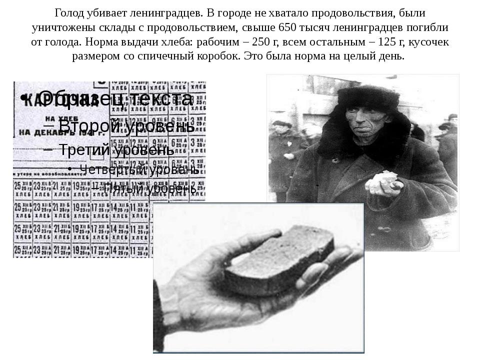 Голод убивает ленинградцев. В городе не хватало продовольствия, были уничтоже...