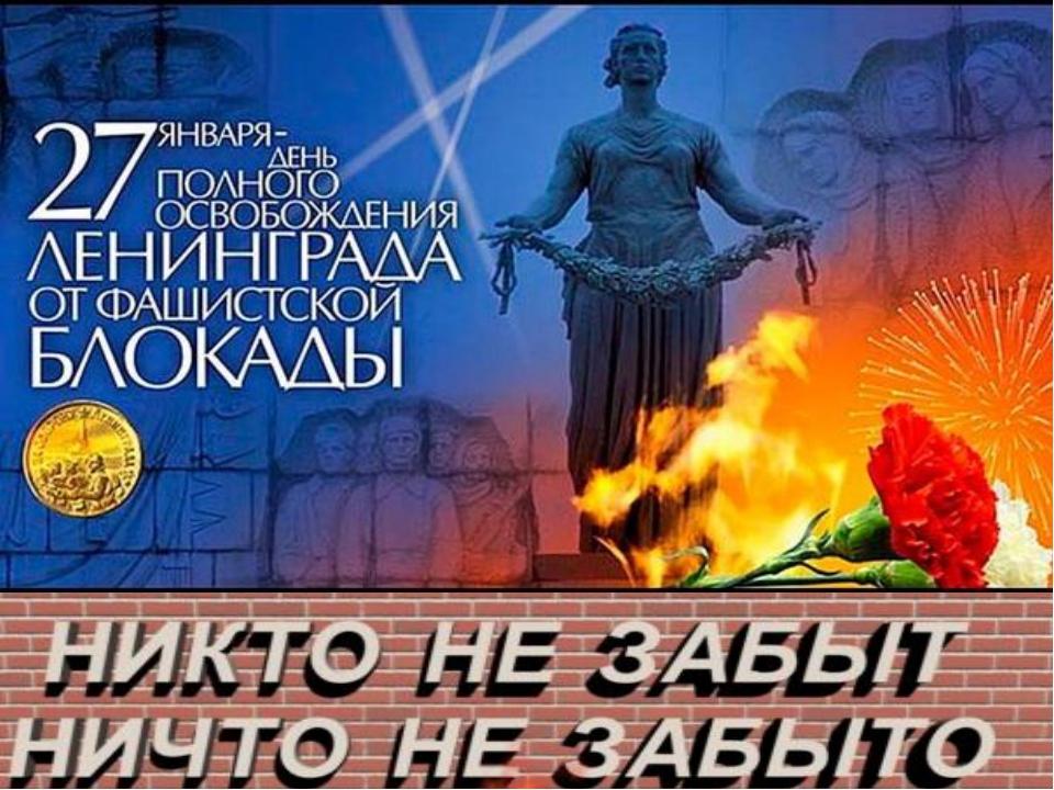 Сценарий посвященный ленинграду