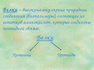 Белки – высокомолекулярные природные соединения (биополимеры), состоящие из о