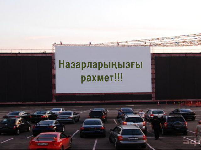 Назарларыңызғы рахмет!!!