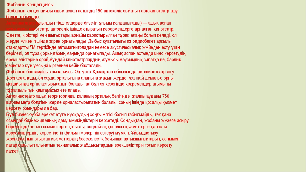 Жобаның Концепциясы Жобаның концепциясы ашық аспан астында 150 автокөлік сыйа...