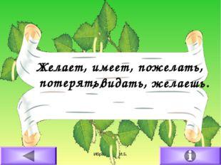 16.02.2011 Ибрагимова И.Б. Желает, имеет, пожелать, , видать, желаешь. потеря
