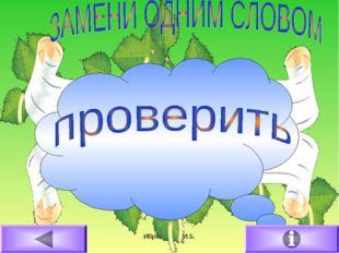 16.02.2011 Ибрагимова И.Б. Сделать проверку Ибрагимова И.Б.