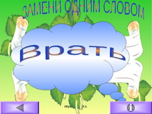 16.02.2011 Ибрагимова И.Б. Говорить неправду Ибрагимова И.Б.