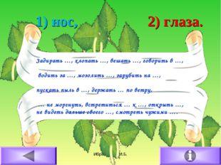 16.02.2011 Ибрагимова И.Б. Задирать …, хлопать …, вешать …, говорить в …, вод