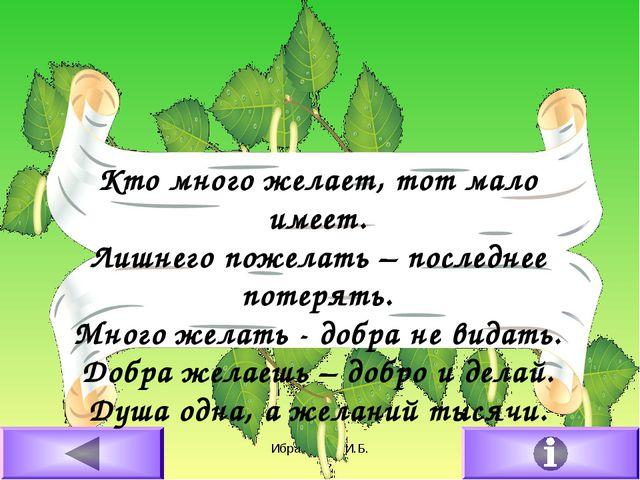 16.02.2011 Ибрагимова И.Б. Кто много желает, тот мало имеет. Лишнего пожелать...