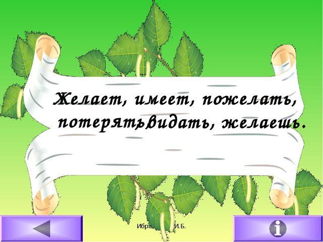 16.02.2011 Ибрагимова И.Б. Желает, имеет, пожелать, , видать, желаешь. потеря...