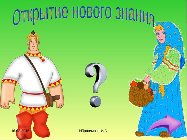 16.02.2015 Ибрагимова И.Б. Ибрагимова И.Б.