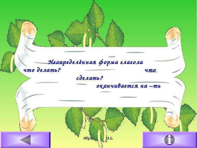 16.02.2011 Ибрагимова И.Б. Неопределённая форма глагола что делать? что сдела...