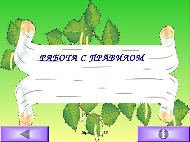16.02.2011 Ибрагимова И.Б. РАБОТА С ПРАВИЛОМ Ибрагимова И.Б.