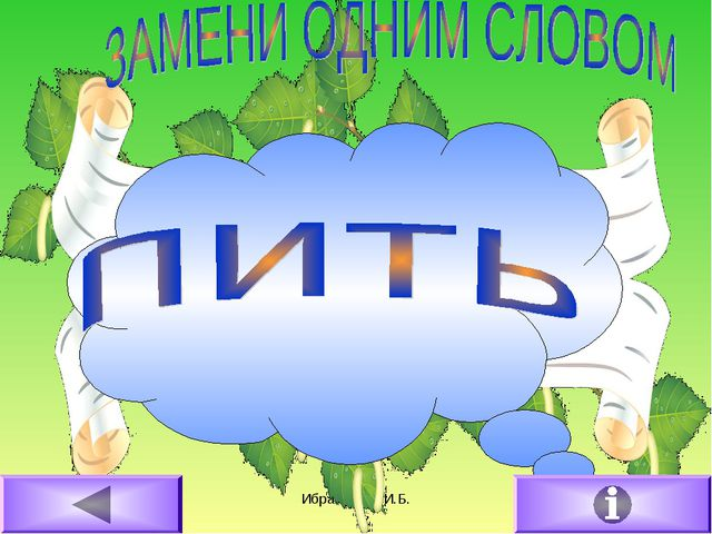 16.02.2011 Ибрагимова И.Б. Глотать воду Ибрагимова И.Б.