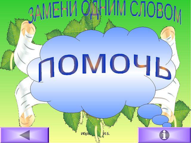 16.02.2011 Ибрагимова И.Б. Оказать помощь Ибрагимова И.Б.