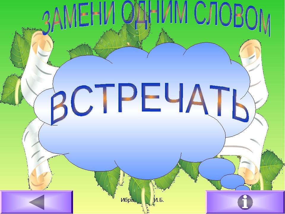 16.02.2011 Ибрагимова И.Б. выходить навстречу Ибрагимова И.Б.
