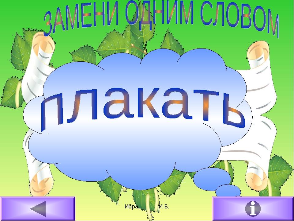 16.02.2011 Ибрагимова И.Б. Лить слезы Ибрагимова И.Б.