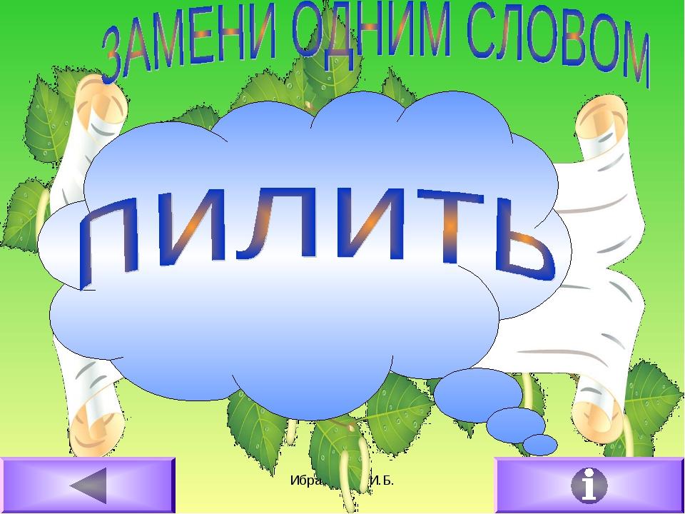 16.02.2011 Ибрагимова И.Б. Резать пилой Ибрагимова И.Б.