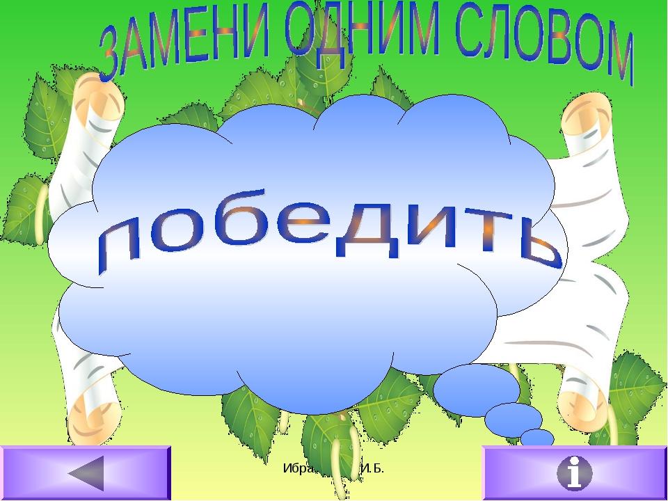 16.02.2011 Ибрагимова И.Б. Одержать победу Ибрагимова И.Б.