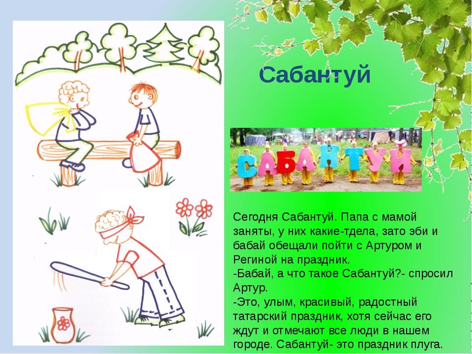 Сабантуй сценарий для дошкольников