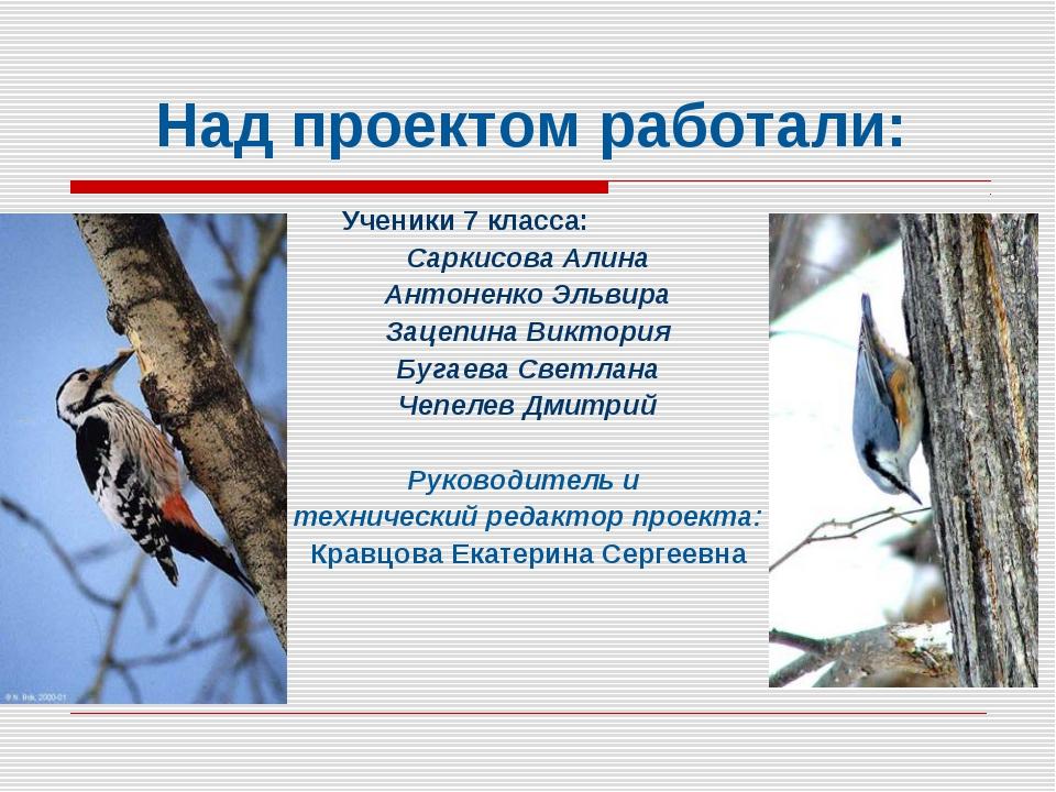 Над проектом работали: Ученики 7 класса: Саркисова Алина Антоненко Эльвира За...