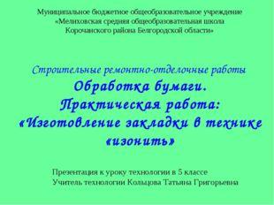 Муниципальное бюджетное общеобразовательное учреждение «Мелиховская средняя о