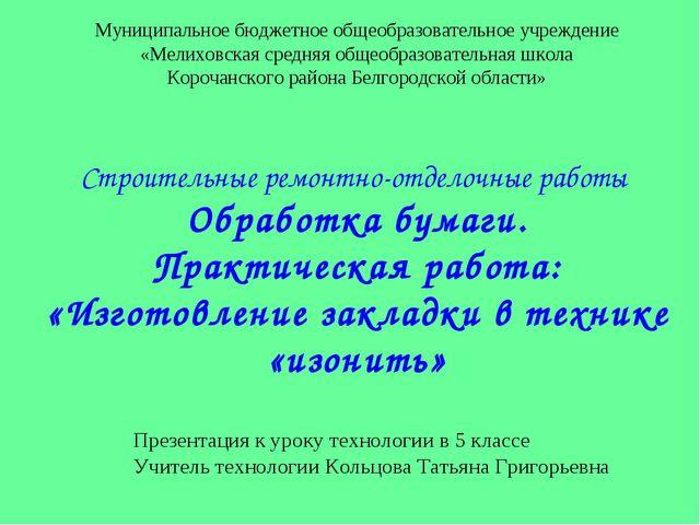 Муниципальное бюджетное общеобразовательное учреждение «Мелиховская средняя о...