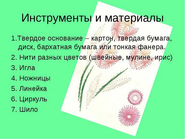 Инструменты и материалы 1.Твердое основание – картон, твердая бумага, диск, б...