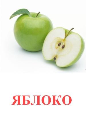 D:\03.08.15\Мои документы\уроки по классам\рисунки наглядность\фрукты\яблоко.jpg