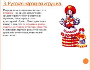 3. Русская народная игрушка. Современные психологи считают, что игрушка – не