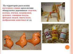 На территории расселения восточных славян археологами обнаружены деревянные