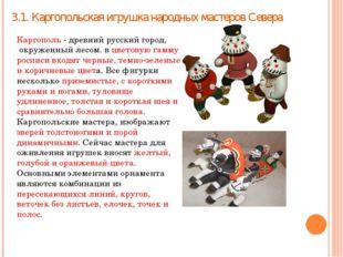 3.1. Каргопольская игрушка народных мастеров Севера Каргополь - древний русск