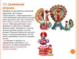 """3.2. Дымковская игрушка. Промысел зародился в далеком прошлом. На гулянье, """"С"""