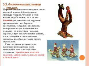 3.3. Филимоновская глиняная игрушка. Деревня Филимоново находится около залеж