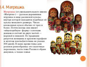 3.4. Матрешка. Матрёшка (от уменьшительного имени «Матрёна») — русская деревя