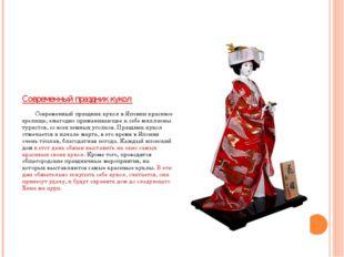 Современный праздник кукол Современный праздник кукол в Японии красивое зрели